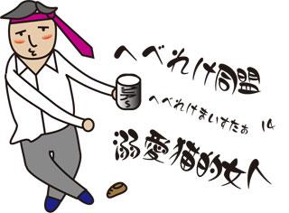 へべれけ同盟14.jpg