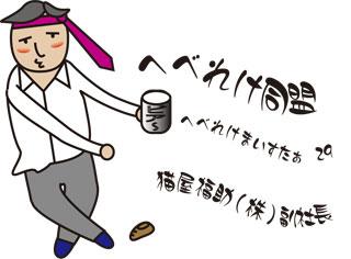 へべれけ同盟29.jpg